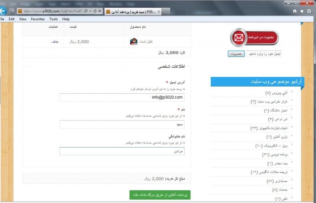 راهنمای خرید اینترنتی - نام پروژه ه خود را چک کنید ، سپس ایمیل ، نام و نام خانوادگی خود را با دقت وارد نمایید و روی پرداخت آنلاین از طریق درگاه بانک ملت کلیک نمایید.