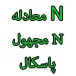 X برنامه N معادله و N مجهول پاسکال