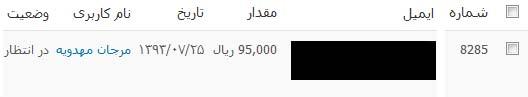 رسید خرید خانم مهدویه