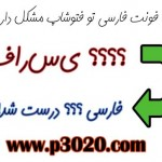 اصلاح مشکل فارسی نویسی در فتوشاپ