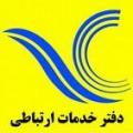 دفتر خدمات ارتباطی