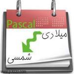 برنامه تبدیل تاریخ میلادی به شمسی به زبان پاسکال