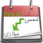 برنامه تبدیل تاریخ شمسی به میلادی به زبان پاسکال