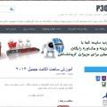 پیش نمایش نسخه فارسی قالب living journal برای وردپرس