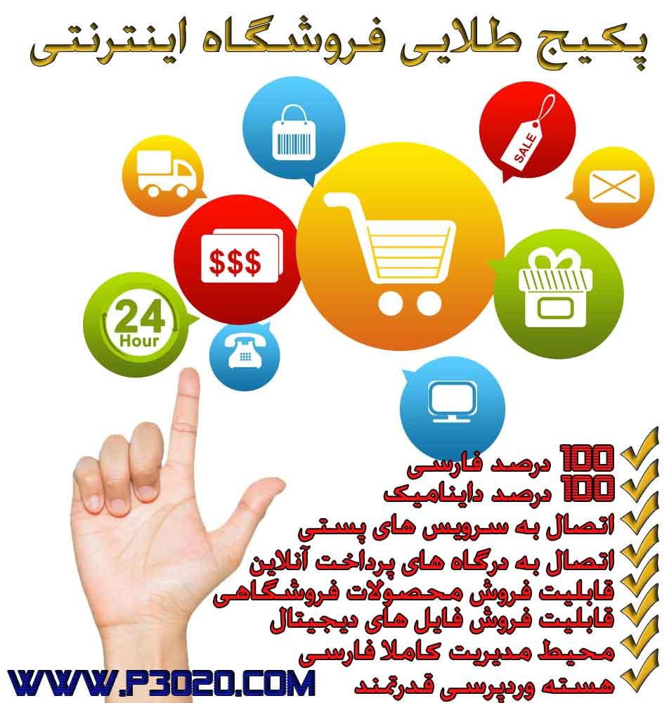 بسته طلایی فروشگاه ساز اینترنتی