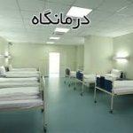 طرح توجیهی درمانگاه شبانه روزی